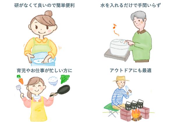 BG無洗米ならお米をとがなくて良いので簡単にご飯を炊くことができます。