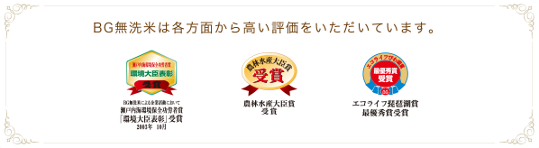 BG無洗米は各方面から高い評価をいただいています。