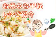 お米のお手軽レシピ紹介
