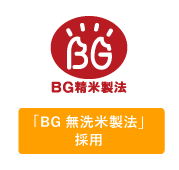 BG 無洗米製法